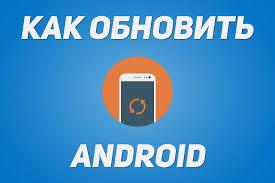 Как обновить Андроид